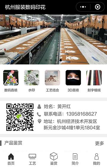 杭州服装数码案例图片0