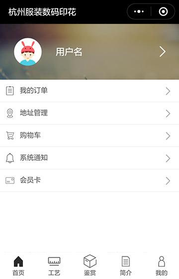 杭州服装数码案例图片3