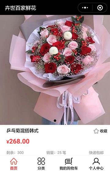 百家鲜花案例图片3