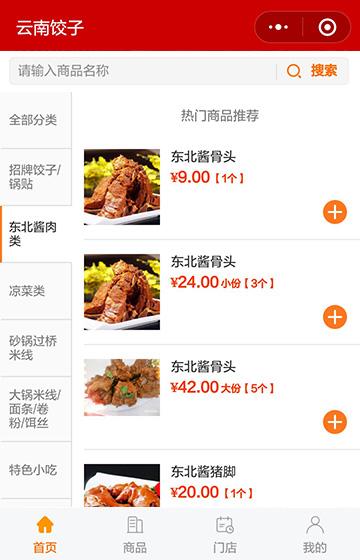 云南饺子案例图片1