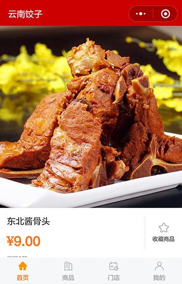 云南饺子案例图片2