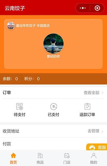 云南饺子案例图片3