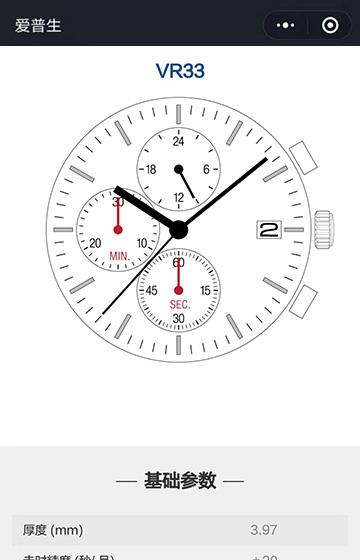 epson手表机芯案例图片2