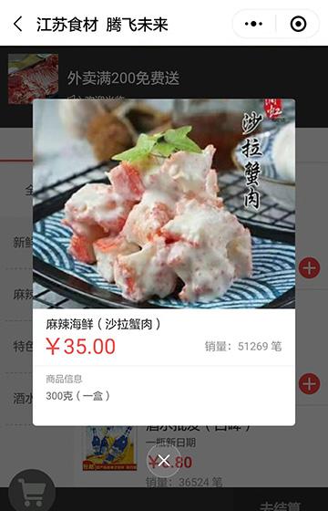江苏食材案例图片2
