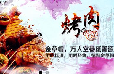 上海木炭烤肉案例图片